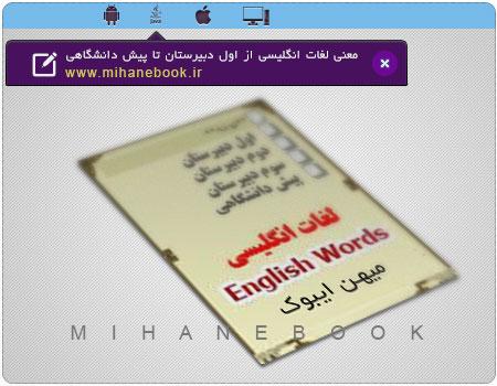 کتاب معنی لغات انگلیسی از اول دبیرستان تا پیش دانشگاهی